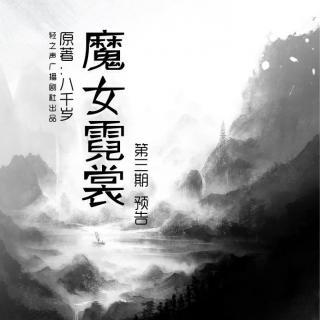 【古风广播剧】《魔女霓裳》第三期预告