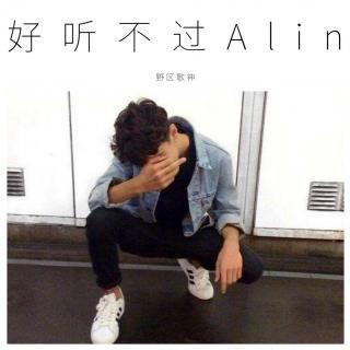 拿走了什么(cover-alin)