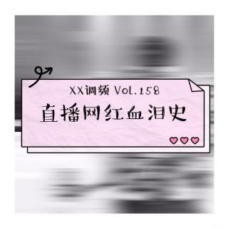 《直播网红血泪史》 vol.158XX调频 职人系列