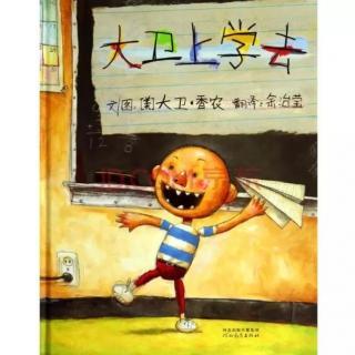 【月亮妈妈粤语儿童故事】大卫上学去New新版