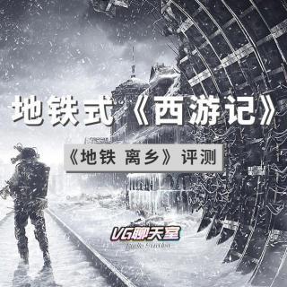 地铁式《西游记》:《地铁 离乡》评测【VG聊天室201】
