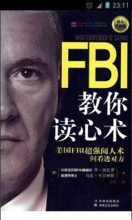 《FBI教你读心术》第四讲