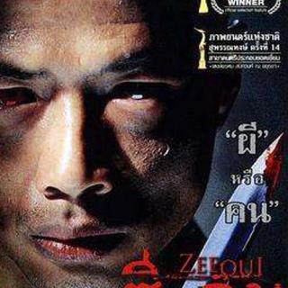 食人狂魔《细伟》在泰国的罪行