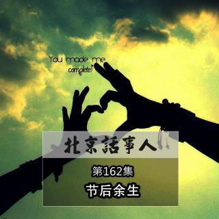 节后余生 · 野驴军团 - 北京话事人162