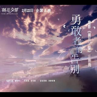 金玟岐演绎电影《朝花夕誓》宣传曲《勇敢者的告别》