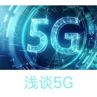生活相对论-117-浅谈5G(上)