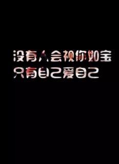毕淑敏:你要学会好好爱自己