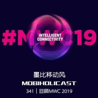 回顾MWC 2019