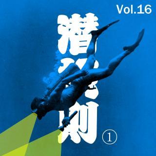 """vol.16 """"潜""""规则.1"""