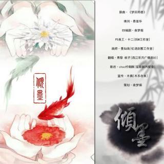 《倾墨》-【双fei燕】剧情歌