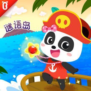 《03快板猴的难题》谜语岛历险记-海盗妙妙【宝宝巴士故事】