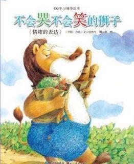 《不会哭不会笑的狮子》