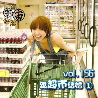 vol.156 跟超市结婚①