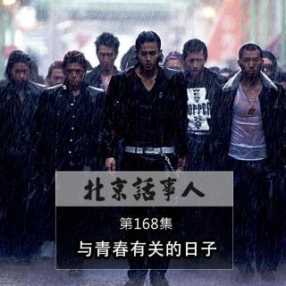 那些与青春有关的日子 - 北京话事人168(重制版)