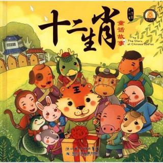 《十二生肖的故事----鼠 生肖之首》