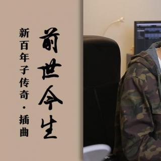 前世今生(青城山下白素贞)-《新百年子传奇》插曲 文武贝钢琴版