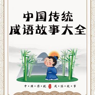 【中国经典成语故事】百川归海