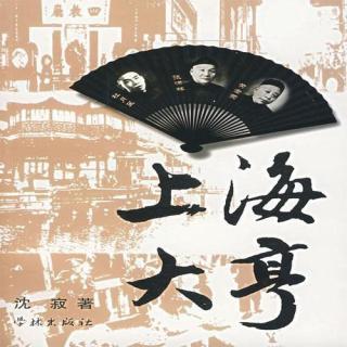 01上海大亨
