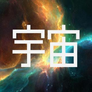 02 人类怎样认识宇宙