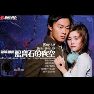 粤语广播剧-蓝宝石的夜空02