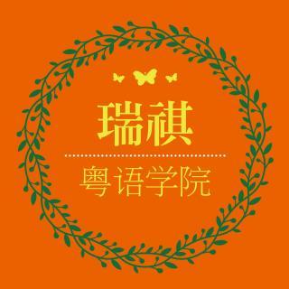 粤语培训:香港话和广东话的区别