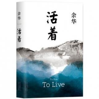 小说连播:《活着》25