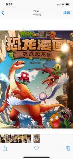 恐龙漫画——超时空营救(4)时空门