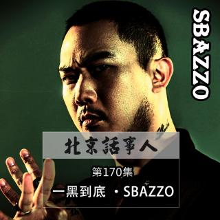 一黑到底 · Sbazzo - 北京话事人170