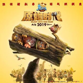 2019春节档熊出没系列大电影《熊出没·原始时代》来啦!