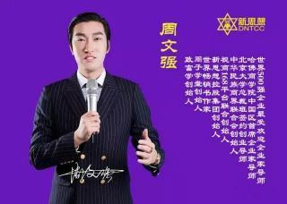 周文强老师最新分享——《销售篇》