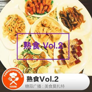 美食莫扎特:熟食Vol.2