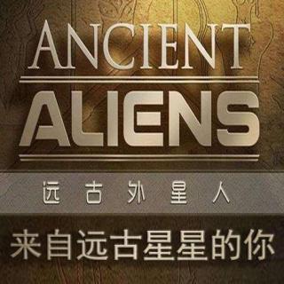 《远古外星人》1