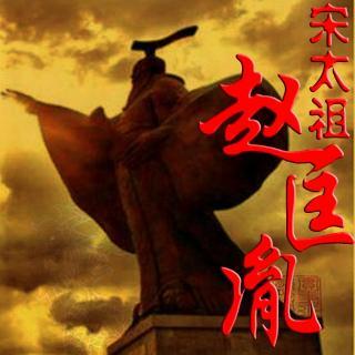001宋太祖-陈桥兵变