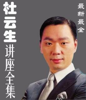 DYS07-杜云生-绝对成交-成交系统篇1_1
