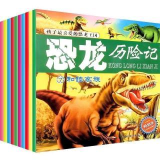 恐龙历险记 2父母双亡