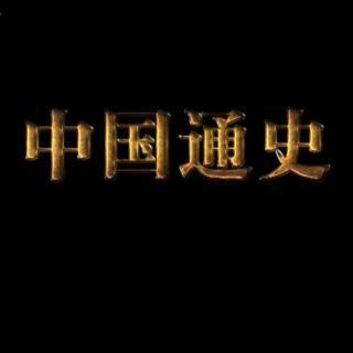 [中国通史]043武则天