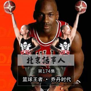 篮球王者 · 乔丹时代 - 北京话事人174