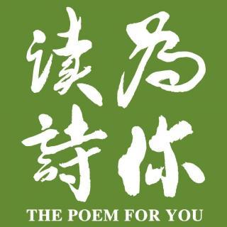 《你的花园》「为你读诗」:郭京飞(演员)