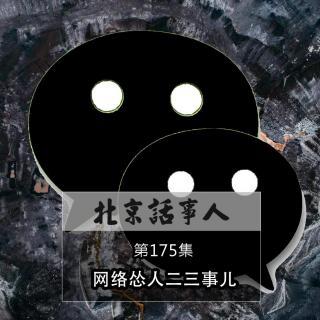 网络怂人二三事儿 · 一问三不知 - 北京话事人175