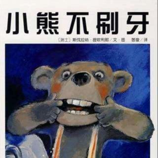 老师妈妈讲故事《小熊不刷牙》008