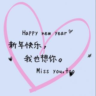 【晚安心语】新年快乐,我也想你 - 悉茗