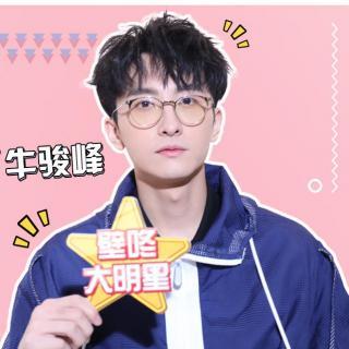 牛骏峰:我不行,妹妹!