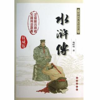 田连元评书_《水浒传》_001