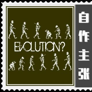 090.说说人类进化