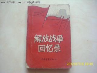 解放战争(播音--牟云)014