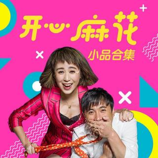 《超幸福系列01-超幸福鞋垫》何炅 马丽