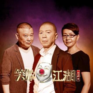 第三期精选:北京六环萌娃叫板郭德纲