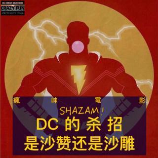 《雷霆沙赞》DC的杀招,是沙赞还是沙雕?-疯味电影Vol.04