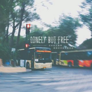 《你总要一个人,尝遍所有孤独》文/小茶夜读