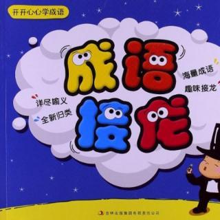 28. 成语接龙-蝶丫